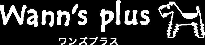 Wann's plus(ワンズ プラス)